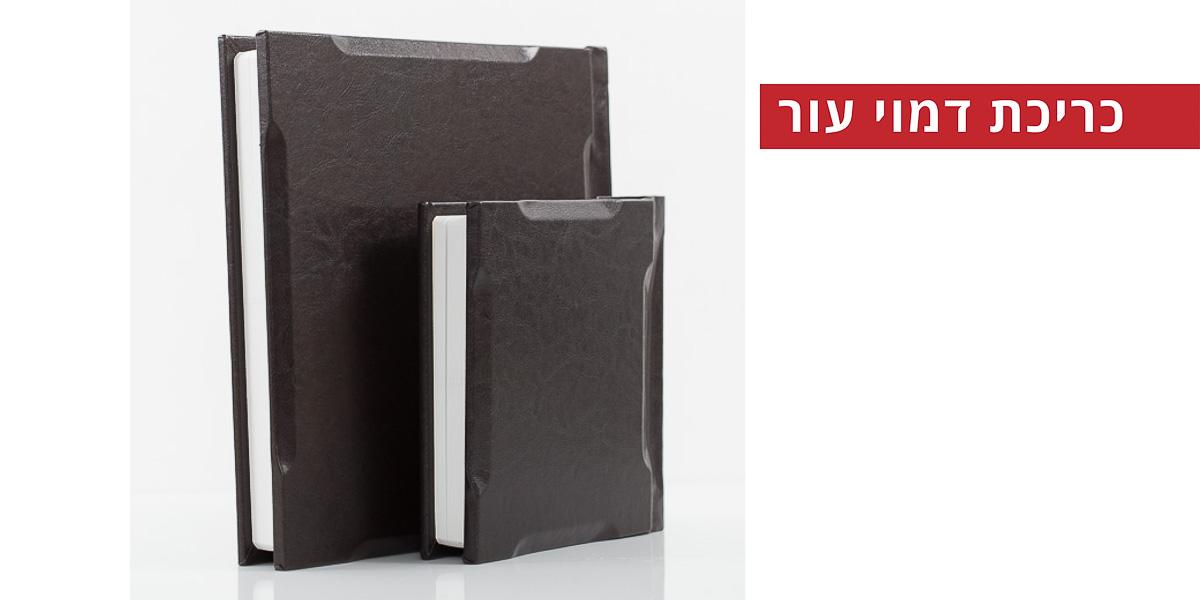 sheelonim_cover2